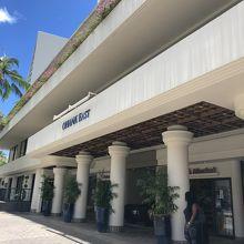 ハワイアン アロマカフェ (オハナ イースト バイ アウトリガー店)