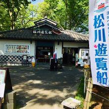 松川遊覧船乗場です
