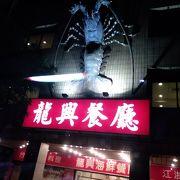 海鮮中華料理が有名なレストラン