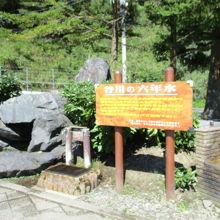 谷川岳パーキングエリア