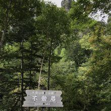「銀河の滝」と「流星の滝」の間にある岩