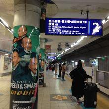 羽田空港国内線ターミナル駅 (京浜急行電鉄空港線)