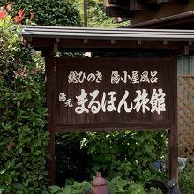 沢渡温泉 まるほん旅館