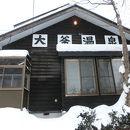 大釜温泉 (乳頭温泉郷)