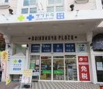 サッポロドラッグストア (登別温泉店)