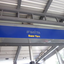 サムヤーン駅 (MRT)