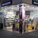 ANAフェスタ 中部ゲート2号店