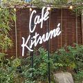 メゾンキツネのカフェ