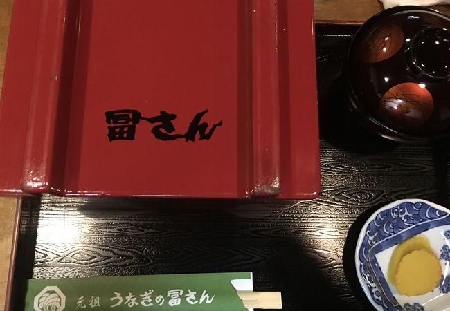 美味、柳川の鰻。