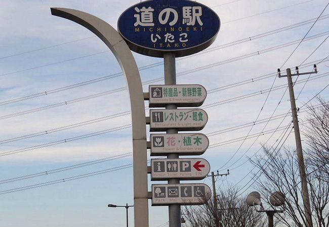 道の駅 いたこ