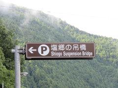 川根・井川のツアー