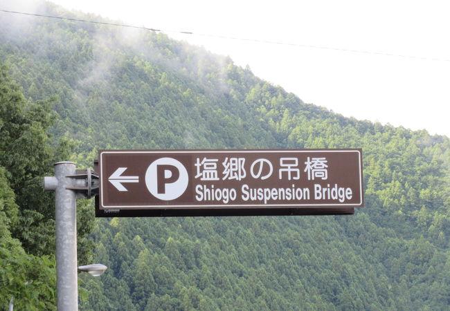塩郷の吊り橋