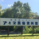 屈斜路コタンアイヌ民俗資料館