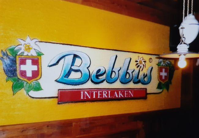 ベビス レストラン