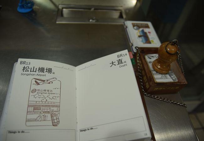 松山機場駅