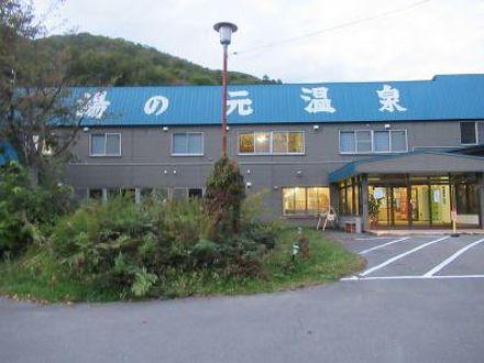湯の元温泉旅館 写真