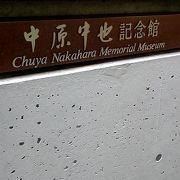 湯田温泉にて