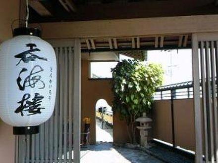 赤穂温泉 料理旅館 呑海楼 写真