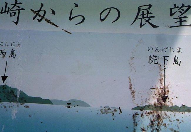 赤穂東御崎展望台