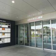 成田市の複合型施設