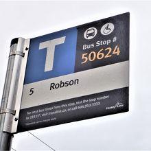 5番バスのバス停にロブソン通りの名前があった