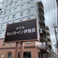 伊勢原駅から近いハイコスパなビジネスホテル
