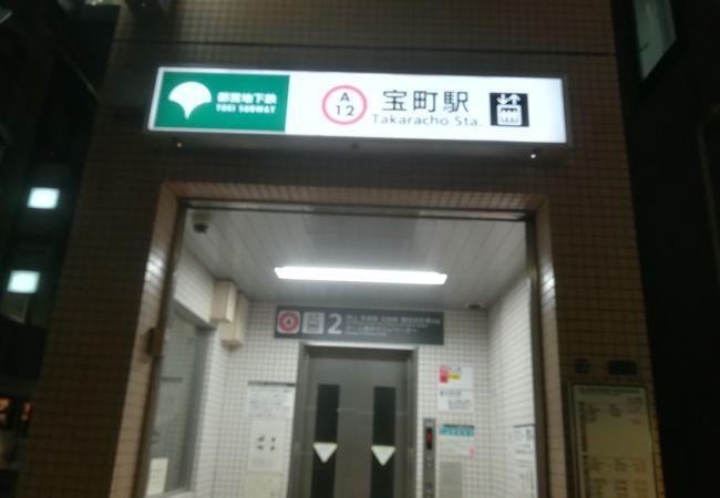 宝町駅 (東京都)