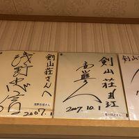 剣山荘 写真