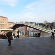 ローマ広場とベネチアを結ぶ近代的デザインの橋