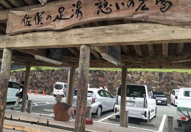 道の駅 美里佐俣の湯
