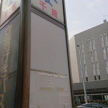 空港バス (新千歳空港)