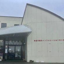 根室市観光インフォメーションセンター