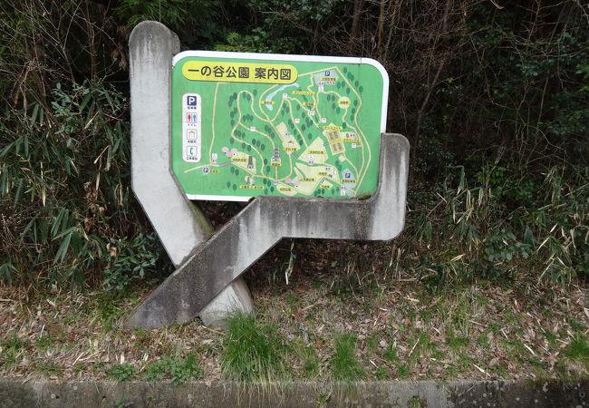 一の谷公園