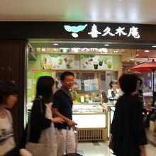 喜久水庵 JR仙台駅 3階店