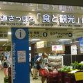 写真:北海道さっぽろ食と観光情報館