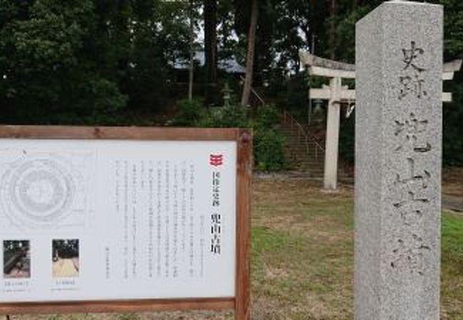 国指定史跡の古墳