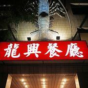 台湾周遊ツアーで立ち寄ったレストラン。