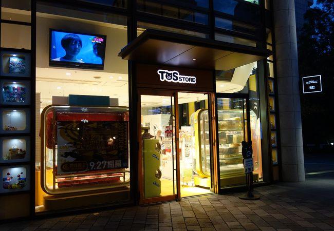 TBSストア (赤坂店)