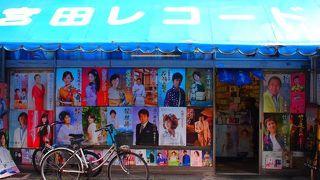 宮田レコード店