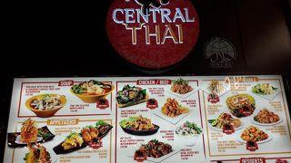 セントラル タイ (チャンギ国際空港第2ターミナル店)