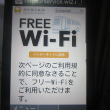 空港バス (旭川空港)