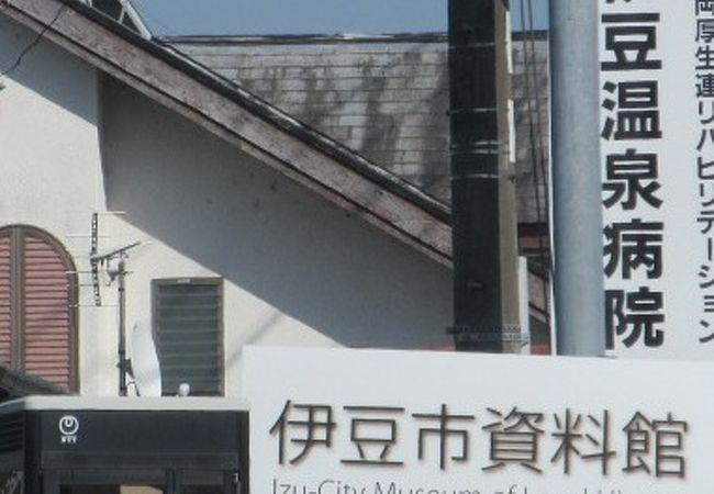 伊豆市資料館(旧中伊豆歴史民俗資料館)