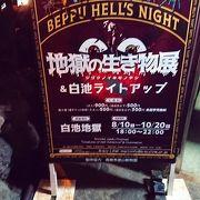 期間限定 地獄の生き物展(~10/20)