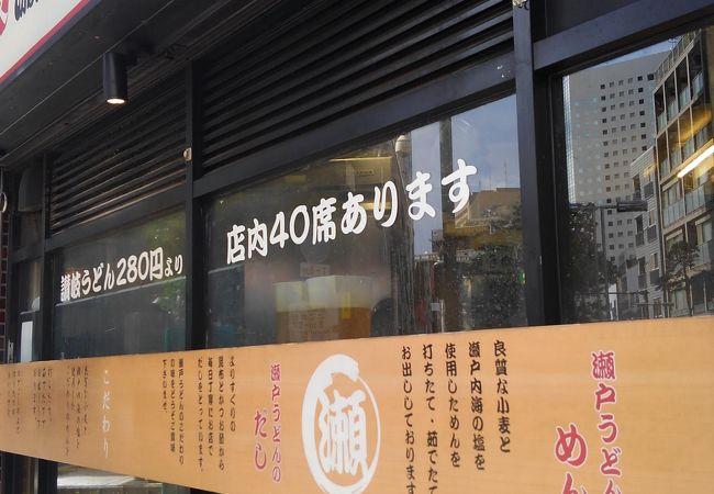 瀬戸うどん 京急川崎駅前店
