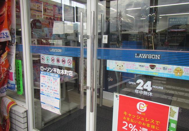 ローソン 平取本町店
