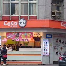 CoCo都可 (永康店)