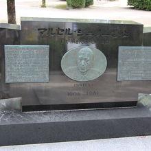 マルセル ジュノー博士記念碑