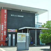 松江しんじ湖温泉駅