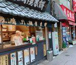 鳴門鯛焼本舗  四谷三丁目店