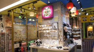 カタカナパンダ (成田店)